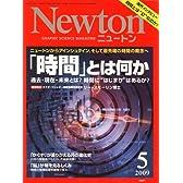 Newton (ニュートン) 2009年 05月号 [雑誌]