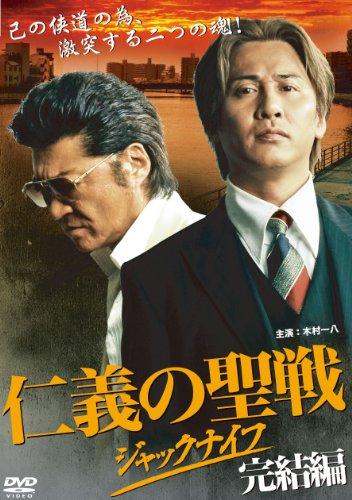 仁義の聖戦~ジャックナイフ~ 完結編 [DVD]