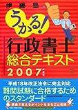 うかる!行政書士総合テキスト 2007年度版 (2007)
