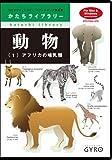 動物(1) アフリカの哺乳類