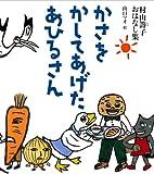 かさをかしてあげたあひるさん―村山籌子おはなし集 (福音館創作童話シリーズ)