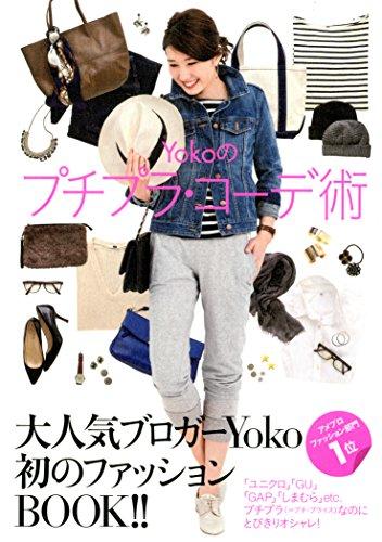 Yokoのプチプラ・コーデ術