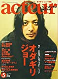 acteur(アクチュール) No.5 (2007 MARCH) (キネ旬ムック)