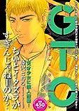 GTO 天才少女に個人授業! (講談社プラチナコミックス)