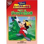 ミッキーのジャックと豆の木 [DVD]