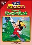 とっておきの物語/ミッキーのジャックと豆の木 [DVD]