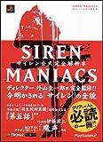 SIREN MANIACS(サイレン マニアックス) サイレン公式完全解析本
