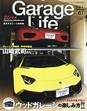 Garage Life (ガレージライフ) 2016年4月号 Vol.67