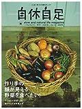 自休自足 2007/10月号 vol.19