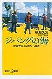 ジパングの海 資源大国ニッポンへの道 (講談社プラスアルファ新書)