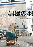 娼婦の羽 [DVD]