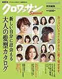 クロワッサン特別編集 新しい自分に出会える 大人の髪型カタログ (マガジンハウスムック)