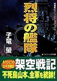 烈将の艦隊 (コスミック文庫)