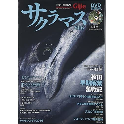 Gijie特別編集 サクラマス 2016 (GEIBUN MOOKS)