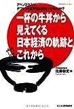 一杯の牛丼から見えてくる日本経済の軌跡とこれから―アベノミクスでデフレ・外食不況は脱出できるのか!?