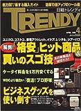 日経 TRENDY (トレンディ) 2009年 04月号 [雑誌]