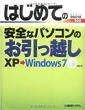 はじめての安全なパソコンのお引っ越し XP→Windows7 (BASIC MASTER SERIES)
