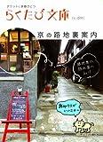 京の路地裏案内 (らくたび文庫) (商品イメージ)
