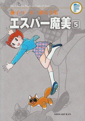 エスパー魔美 5 (藤子・F・不二雄大全集)