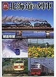 鉄道アルバム 北海道の列車