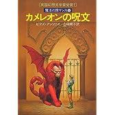 カメレオンの呪文―魔法の国ザンス1 (ハヤカワ文庫 FT 31 魔法の国ザンス 1)