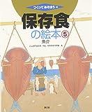 保存食の絵本〈5〉魚介 (つくってあそぼう)