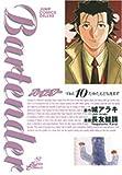 バーテンダー 10 (ジャンプコミックスデラックス)