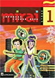 img - for Mirai Stage 1: Coursebook (Japanese Edition) book / textbook / text book