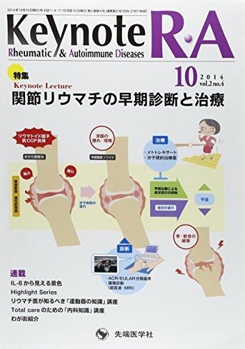 Keynote R・A 2ー4―Rheumatic & Autoimmune Di 特集:関節リウマチの早期診断と治療