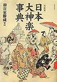 日本大神楽事典 改訂増補版(柳貴家 勝蔵)