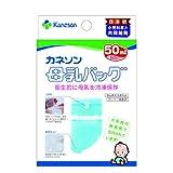 カネソン 母乳バッグ(50ml×50枚入) 【カネソン本舗 柳瀬ワイチ】 ランキングお取り寄せ