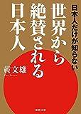 世界から絶賛される日本人: 日本人だけが知らない (徳間文庫)
