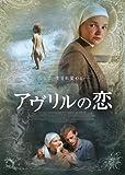 アヴリルの恋[DVD]