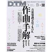 DTMマガジン 2015年 05 月号 [雑誌]