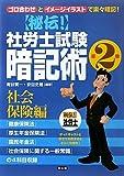 秘伝!社労士試験暗記術〈第2巻〉社会保険編