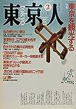 東京人 no.29 1990年2月号【雑誌】 特集:東京を観光する 銭湯20選