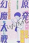 原発幻魔大戦 日本発狂編 (ビームコミックス)