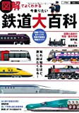 図解でよくわかる 今乗りたい鉄道大百科 (JTBの交通ムック)