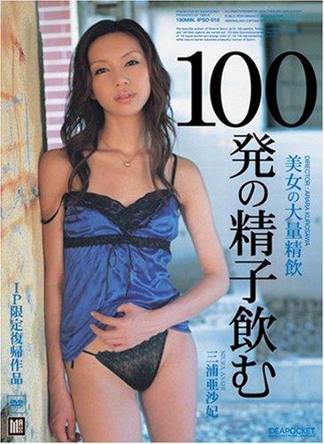 100発の精子飲む 三浦亜沙妃 [DVD]
