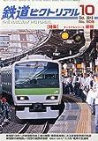 鉄道ピクトリアル 2015年 10 月号 [雑誌]