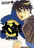 太郎(TARO)(10) (ヤングサンデーコミックス)