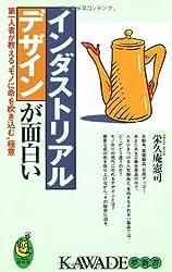 インダストリアルデザインが面白い―第一人者が教えるモノに命を吹き込む極意 (KAWADE夢新書)