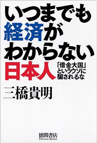 いつまでも経済がわからない日本人 「借金大国」というウソに騙されるな