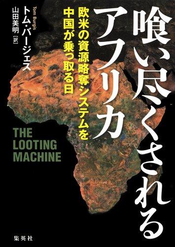 喰い尽くされるアフリカ 欧米の資源略奪システムを中国が乗っ取る日