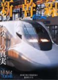 新幹線EX(エクスプローラ) vol.06 (イカロス・ムック)