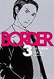 BORDER (3) (カドカワコミックス・エース)