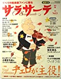 サラサーテ vol.9―すべての弦楽器ファンに贈る (別冊航空情報)