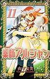 薬師アルジャン 11 (プリンセスコミックス)
