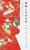 Kimono and the Colors of Japan: The Kimono Collection of Katsumi Yumioka