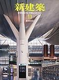 サムネイル:新建築、最新号(2010年11月号)